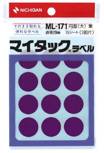 ニチバン マイタックラベル ML-171 紫 ML-171-21 ムラサキ【返品・交換・キャンセル不可】【イージャパンモール】