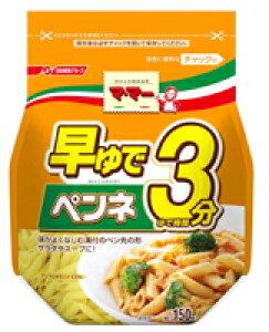 【キャッシュレス5%還元】日清フーズ ママー 早ゆでサラダペンネ3分 150g ×12個【イージャパンモール】