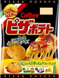 【送料無料】★まとめ買い★ カルビー ピザポテト ×12個【イージャパンモール】
