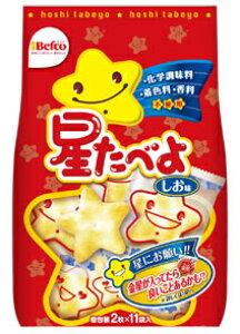 【送料無料】栗山米菓 星たべよ(しお味) 2枚×11袋 ×12個【イージャパンモール】