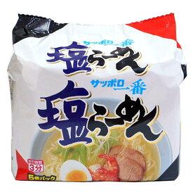 サンヨー食品 サッポロ一番塩らーめん5個パック【イージャパンモール】