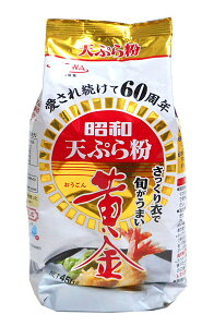 【キャッシュレス5%還元】昭和産業 天ぷら粉黄金 450g【イージャパンモール】