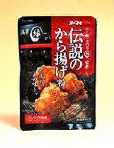 【キャッシュレス5%還元】日本製粉(株) オーマイ 伝説のから揚げ粉 にんにく不使用 100g【イージャパンモール】