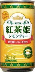 【キャッシュレス5%還元】サンガリア 紅茶姫レモンティー 190g【イージャパンモール】