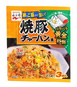 永谷園 焼豚チャーハンの素27g(9g×3袋)【イージャパンモール】