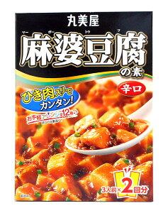 丸美屋 麻婆豆腐の素辛口162g【イージャパンモール】