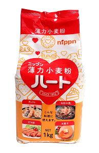 【キャッシュレス5%還元】★まとめ買い★ 日本製粉 薄力小麦粉 ハート 1kg ×15個【イージャパンモール】