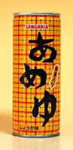 【送料無料】★まとめ買い★ サンガリア ひやしあめ・あめゆ 250g缶 ×30個【イージャパンモール】