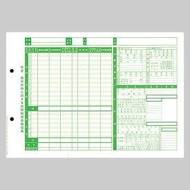 OBC 単票賃金台帳(源泉徴収簿) A4ヨコ 1箱(500枚)