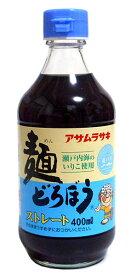 【キャッシュレス5%還元】アサムラサキ 麺どろぼうストレート 400ml【イージャパンモール】