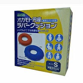 オカモト 円座ラバークッションSサイズ ×24個【イージャパンモール】