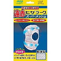 ミノウラ 遠赤 ヒザラークサポータースーパーメッシュ LLサイズ【イージャパンモール】