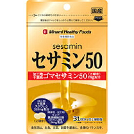 【キャッシュレス5%還元】ミナミヘルシーフーズ セサミン50 31日分 62球 ×48個【イージャパンモール】