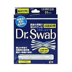 【キャッシュレス5%還元】平和メディク 滅菌綿棒Dr.Swabキズケア用 (50本入)【イージャパンモール】