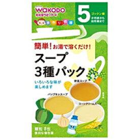 和光堂 手作り応援 スープ3種パック (ベビーフード5ヶ月〜)【イージャパンモール】