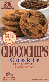 ★まとめ買い★ 森永製菓 チョコチップクッキー ×5個【イージャパンモール】