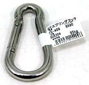 スプリングフック ステンレス 15-409 8X80【ホームセンター・DIY館】