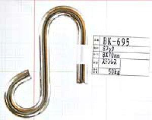 Sフック  ステンレス BK-695  8mmX70mm【ホームセンター・DIY館】
