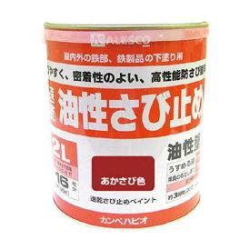 【キャッシュレス5%還元】カンペハピオ 速乾さび止めペイント 2.0L 赤さび色 1缶