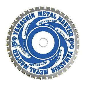 山真製鋸 鉄・ステンレス兼用パウダーチタンチップソーメタルマスター スタンダードタイプ刃厚1.6mm穴径20mm 1枚