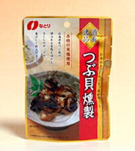 【キャッシュレス5%還元】なとり 酒肴逸品 つぶ貝燻製 45g【イージャパンモール】