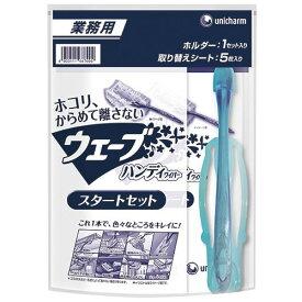 ユニ・チャーム 業務用ウェーブ ハンディワイパー スターターセット 1セット(12パック)