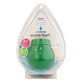 東レ 小型浄水器 ウォーターボール ライムグリーン WB600B−LG【ホームセンター・DIY館】