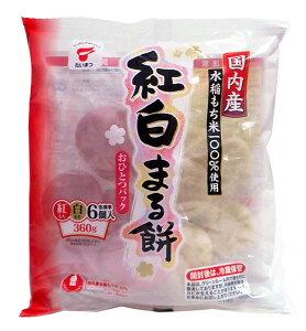 【キャッシュレス5%還元】★まとめ買い★ たいまつ 紅白まる餅 360g ×12個【イージャパンモール】