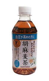 ★まとめ買い★ サントリー 胡麻麦茶 350ml PET(特定保健用食品) ×24個【イージャパンモール】