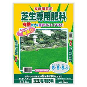 GS 芝生専用肥料 有機入り【日用大工・園芸用品館】