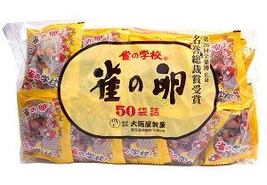 【送料無料】★まとめ買い★ 大阪屋 雀の卵15g   ×50個【イージャパンモール】