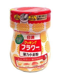 日清フーズ クッキングフラワー 150g【イージャパンモール】