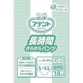 【送料無料】【法人(会社・企業)様限定】大王製紙 アテント 長時間さらさらパンツ L-LL 1パック(18枚)