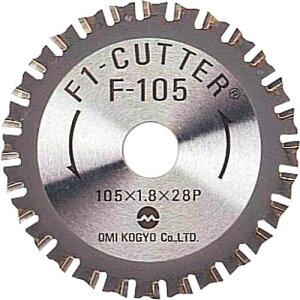 大見工業 F1カッター 鉄鋼用チップソー 刃厚1.85 穴径20.0mm 1枚
