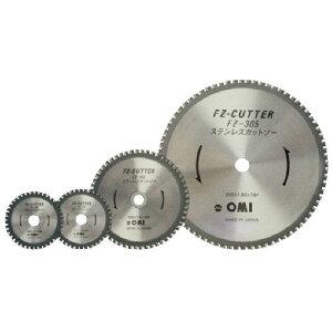 大見工業 F1カッター ステンレス用チップソー 刃厚1.40 穴径20.0mm 1枚