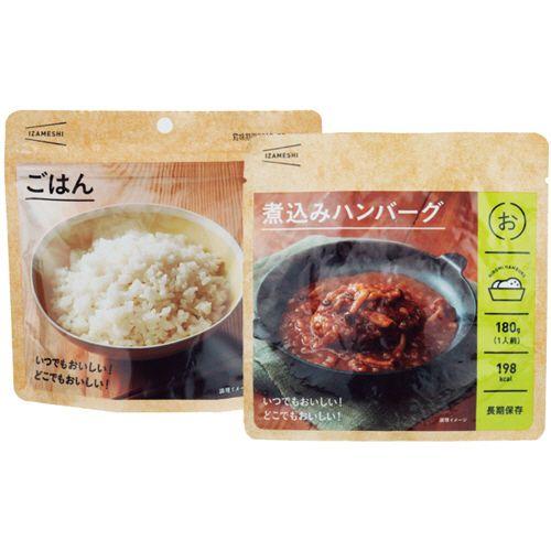 杉田エース イザメシ ごはん+煮込みハンバーグセット 3年保存 1セット(各10食)