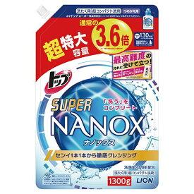 ライオン トップ スーパーNANOX 詰替用 超特大 1300g 1個