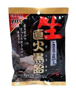 ★まとめ買い★ リボン 生直火黒飴 90g ×10個【イージャパンモール】