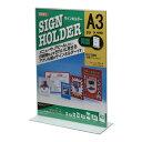DL48801 サインホルダー両面用A3・タテ【イージャパンモール】