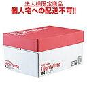 【送料無料】【A4サイズ】【個人宅届け不可】【法人(会社・企業)様限定】PPC PAPER High White A4 1箱(5000枚:500枚…