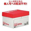 【キャッシュレス5%還元】【送料無料】【B4サイズ】PPC PAPER High White B4 1箱(2500枚:500枚×5冊)【法人(会社・…
