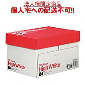 【ポイント最大13倍★8/25】【送料無料】【B4サイズ】PPC PAPER High White B4 500枚×5冊/箱【法人(会社・企業)様限定】【イージャパンモール】