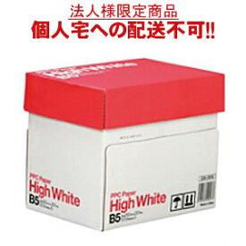 【送料無料】【B5サイズ】PPC PAPER High White B5 1箱(2500枚:500枚×5冊)【法人(会社・企業)様限定】【イージャパンモール】