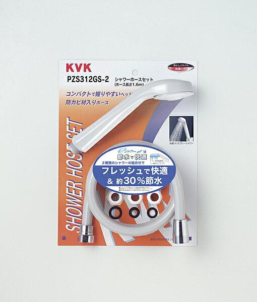KVK PZS312GS−2 eシャワーnf ヘッド+ホース グレー【イージャパンモール】