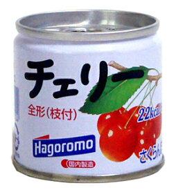 【キャッシュレス5%還元】★まとめ買い★ ハゴロモ 85gチェリー缶 EO 豆 ×6個【イージャパンモール】