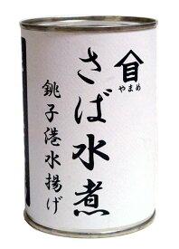 【送料無料】★まとめ買い★ 高木商店 さば水煮 425g ×12個【イージャパンモール】