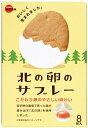 【送料無料】★まとめ買い★ ブルボン 北の卵サブレー ×6個【イージャパンモール】