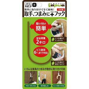 コンテック 簡単に取り付けできて便利! 取手つまみに+フック AP−12 ブラウン【ホームセンター・DIY館】