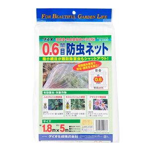 ダイオ化成 0.6mm目防虫ネット【日用大工・園芸用品館】