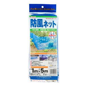 ダイオ化成 ダイオ防風ネット140【日用大工・園芸用品館】